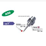 A50一体式热装刀柄